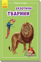 Мінікнижки Мініенциклопедії.Екзотичні тварини (у)