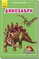 Мінікнижки Мініенциклопедії. Динозаври (у)