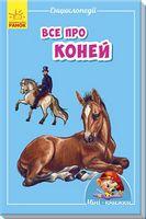 Мінікнижки Мініенциклопедії. Все про коней (у)