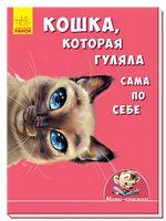 Мінікнижки Історії. Кошка, которая гуляла сама по себе (р)