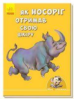Мінікнижки Історії. Як носоріг отримав свою шкіру (у)