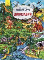 Мій великий віммельбух  Динозаври (у)