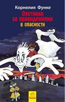 Мисливці за привидами В опасности кн.4 (р)