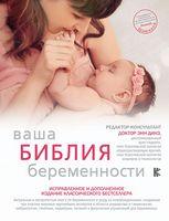 Ваша біблія вагітності. Оновлене видання
