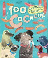 100 сосисок. Удивительное расследование