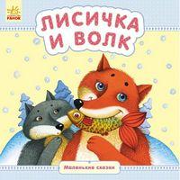 Маленькі казки Лисичка и волк (р)