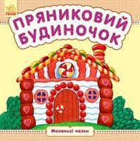 Маленькі казки  Пряниковий будиночок (у)