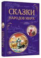 Кращі казки Cказки народов мира (р)
