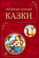 Кращі казки Українські народні казки (у)