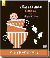Контрастна книжка для немовляти Утипути (р)