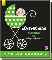 Контрастна книжка для немовляти Мимикнижка (р)