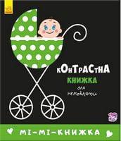 Контрастна книжка для немовляти  Мімікнижка (у)