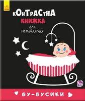 Контрастна книжка для немовляти  Бубусики (у)