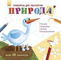 Книжка з трафаретами Природа (р)