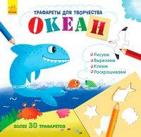 Книжка з трафаретами Океан (р)