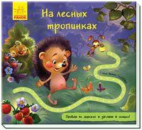 Книжка з доріжкою На лесных тропинках (р)