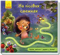 Книжка з доріжкою  На лісових стежках (у)