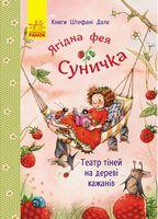 Книги Штефані Далє  Театр тіней на дереві кажанів (у)