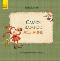 Книги Олени Кас'ян Cамое важное желание (р)
