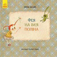Книги Олени Кас'ян  Фея на ім'я Поліна (у)