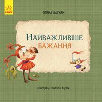 Книги Олени Кас'ян  Найважливіше бажання (у)