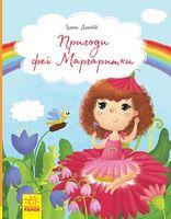 Книги Ірини Дзюбій  Пригоди феї Маргаритки (у)