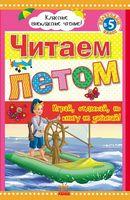 Класне позакласне читання Читаем летом, переходим в 5 класс (р)