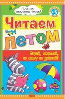 Класне позакласне читання Читаем летом, переходим в 3 класс (р)