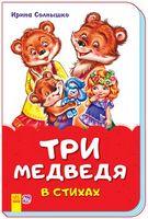 Казки у віршах (на скобі) Три медведя в стихах (р)