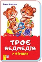 Казки у віршах (на скобі)  Троє ведмедів у віршах (у)