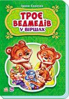 Казки у віршах  Троє ведмедів (у) НШ