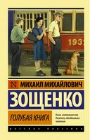 Голубая книга