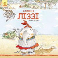 Історії про тварин  Слоненя Ліззі (у)