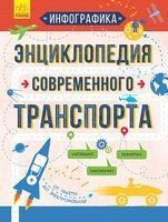 Энциклопедия современного транспорта (р)