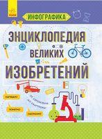 Энциклопедия великих изобретений (р)