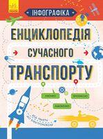 Енциклопедія сучасного транспорту (у)
