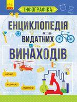 Енциклопедія видатних винаходів (у)
