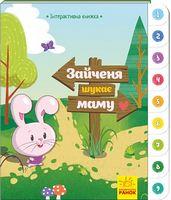 Інтерактивна книжка  Зайченя шукає маму (у)