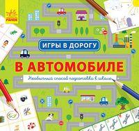 Ігри в дорогу В автомобиле (р)
