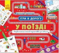 Ігри в дорогу  У поїзді (у)