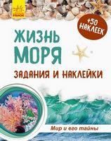Зошит до енциклопедії. Світ і його таємниці Жизнь моря (р)