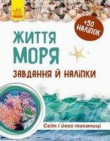 Зошит до енциклопедії. Світ і його таємниці  Життя моря (у)