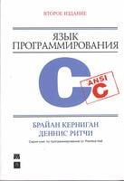 Мова програмування C, 2-е видання