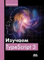 Вивчаємо TypeScript 3