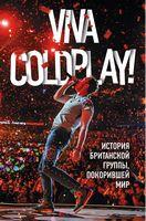 Viva Coldplay! Історія британської групи, яка підкорила світ