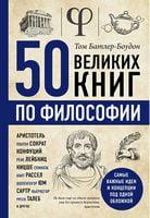 50 великих книг з філософії