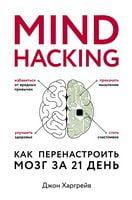 Mind hacking. Як переналаштувати мозок за 21 день