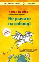 Не рычите на собаку! книга про дресирування людей, тварин і самого себе (мяг)
