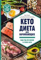 Кето-дієта для початківців. Ваш гід життя в стилі Кето
