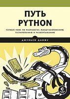 Шлях Python. Чорний пояс по розробці, масштабування, тестування і розгортання